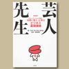 #芸人先生「NHK 芸人先生 ~コミュニケーションの達人「お笑い芸人」に学ぶビジネス基礎講座」