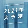 2021年大予測シリーズ5 回目