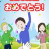 【英語アプリ】「クレイジー英語」感想・レビュー!