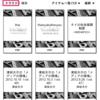 [ま]Kindle paperwhite でのKindle本の再ダウンロードについて @kun_maa