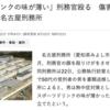 【名古屋刑務所】「スポーツドリンクの味が薄い」刑務官殴る・・で雑感