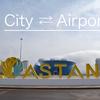 アスタナ空港の市街地へのアクセス