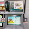 台湾で土曜日・日曜日などに旅行中、コンビニのATMで素早く両替をする方法を解説