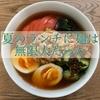 暑い夏を乗り越えろ!そうめんアレンジレシピ♪(トマト冷麺・ピリ辛冷麺)
