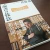 【書評】読書の技法