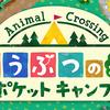 どうぶつの森ポケットキャンプ【スマホアプリ】が配信決定!情報を随時更新します(10/27)