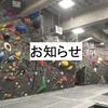 【GR姫路】営業再開のお知らせ (5/26更新)