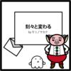 """モリノサカナ """"ボクへの手紙"""" #226刻々と変わる"""
