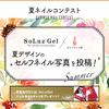 SoLuzGel(ソルースジェル)× セルフネイル部 夏ネイルコンテスト開催です!