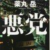 <悪党>(薬丸岳)<ネタバレ・あらすじ>探偵で働く被害者遺族は姉を殺した三人を赦す事は出来るのか。
