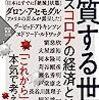 【読書感想】変質する世界 ウィズコロナの経済と社会 ☆☆☆☆