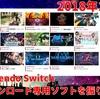 2018年11月のNintendo Switchダウンロード専用ソフトを振り返る!「Bomb Chicken」「レッドストリート 」「ゴースト-1.0-」「秋葉原クラッシュ!」などなど!