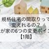 規格住宅の間取りって変えれるの?我が家の6つの変更ポイント【1階】