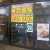 [21/02/28]「ほっともっと」(名護高校前店)の「ロースかつ丼(ご飯少な目)」390円(キャンペーン) #LocalGuides