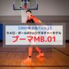 【2021年注目のバッシュ】ラメロ・ボールのシグネチャーモデル「プーマ MB.01」最新情報!