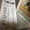 outdoors 冬物半額 ほしいもの全部13,145円、私の靴10,000円が1,500円👠 東戸塚イオンありがとう🙏