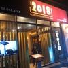 アソークの穴場な韓国料理店「2018KOREAN SEAFOOD &BBQ」へ行ってきた