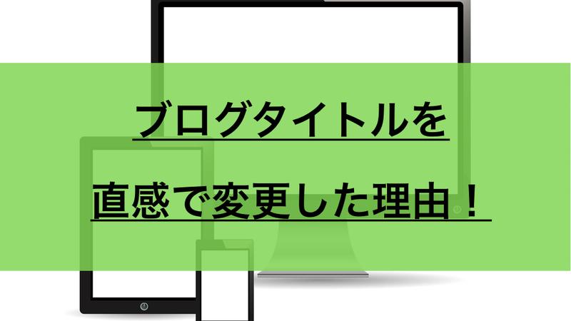 ブログ名を「ガジェっく!」に変更しました@旧Tech for Essence