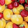 4月の旬の果物