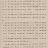 昭和の航空自衛隊の思い 出(322)     昭和59年度一般幹部候補生(部内)選抜試験合格記・「幹部への道次は君の番だ」(3)