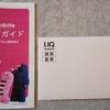 【やったこと】au から UQ mobile へ乗り換えるまで〔乗換先決定〕
