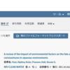VOSviewerでWeb of scienceの文献ネットワークを可視化