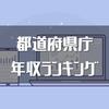 【2017年】1位は都庁の650.9万円!都道府県庁年収ランキング!