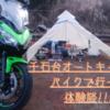 『千葉キャンプ』千石台オートキャンプ場にバイクで行ってきた体験談!!!