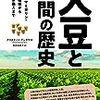 江戸時代から醤油がロンドンで人気? 「大豆と人間の歴史」雑学読書メモ