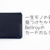 一生モノの名刺入れを見つけたかも!Bellroy(ベルロイ)のカードホルダーをレビュー