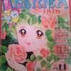 ☆リリカ創刊号・・・サンリオ☆