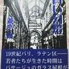 第六回 #文フリ大阪 の作品書評~ #並木陽『青い幻燈』を読む~