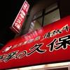 大阪・安くてうまい焼肉〜野江内代(のえうちんだい)の薩摩の久保〜