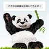 画像を圧縮するサイト!パンダが画像の容量を小さくしてくれる!