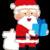 サンタさんが来るか来ないか決めるのは、誰?