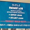 フレデリック - UMIMOYASU〜巡り巡りゆくシンセンス@マイナビBLITZ赤坂(w/UNISON SQUARE GARDEN)