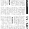 2020東京オリンピックで,もしも熱暑のために選手や観客などに死者が1人でも出たら,いったい誰がどのように責任をとるのか,商業主義・営利観点に徹するオリンピック大会の「開催時期の危険性」,オリンピックなんぞもう止め時