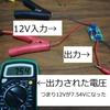 【車中泊&バイク】5分で出来るノートPCやカメラをコンバーターを使わずに充電する装置の作成方法