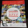 久々の試練門で110万経験値(DQ10) 3DSオールソフトカタログ