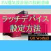 【中級編】ラッチデバイス設定方法 GX Works3