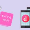 どっちがお得?モバイルWi-Fiとドコモ・ソフトバンクの「データシェアプラン」