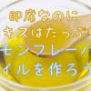 レモンフレーバーオイルの作り方、即席でエキスをたっぷり抽出できるおススメ方法を伝授!