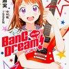 【分析】『BanG Dream!(バンドリ)』アニメ版(2話)と漫画版の比較
