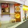 【オススメ5店】西武新宿線(中井~田無~東村山)(東京)にある串揚げが人気のお店