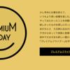 プレミアムフライデーの既視感の正体は「2000円札」