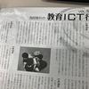 【メディア掲載】月刊私塾界 2月号