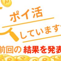 【トレンド調査隊】ポイ活していますか?(2020.5.22~26)