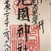 【御朱印】花園神社に行ってきました|東京都新宿区の御朱印