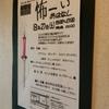 おはなしの国 in 磯子  大人の図書室タッグチーム編