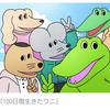 中村倫也company〜「100ワニ・7月9日公開」